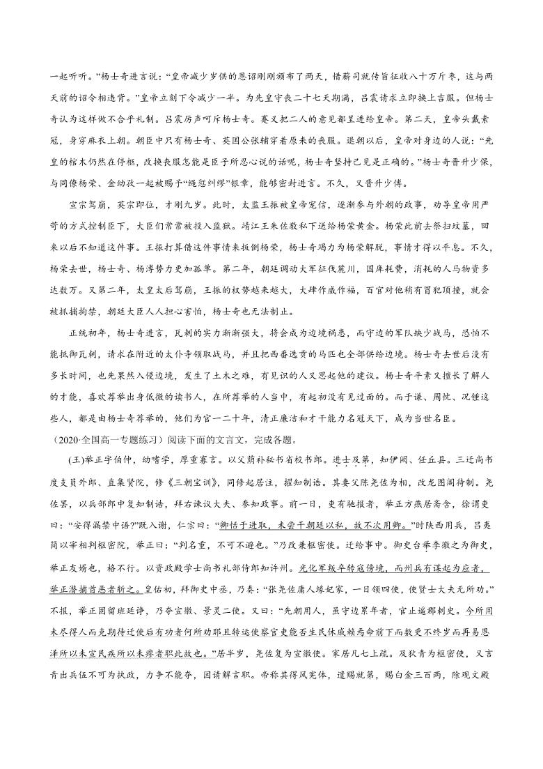 2022高考语文二轮 文言文阅读体裁:人物传记类  考点强化专项复习及解析