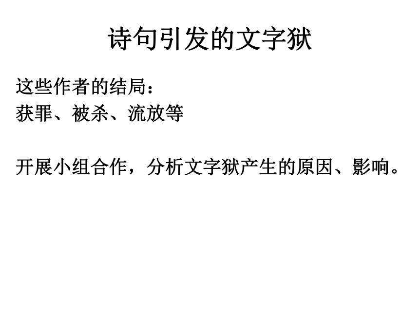 文化专制与八股取士 课件(13张PPT)