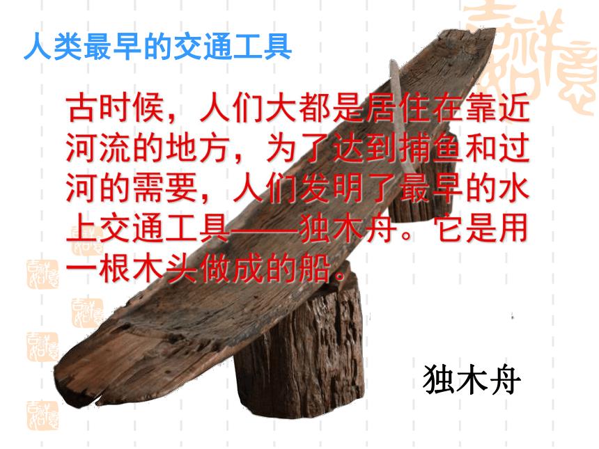 岭南版三年级下册美术 1.古老的交通工具 课件