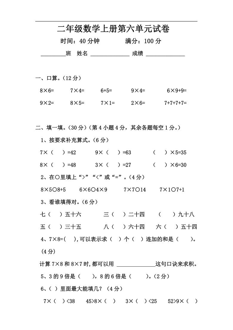 新人教版小学二年级上册数学第四单元《6.6的乘法口诀  练习十三》教学反思