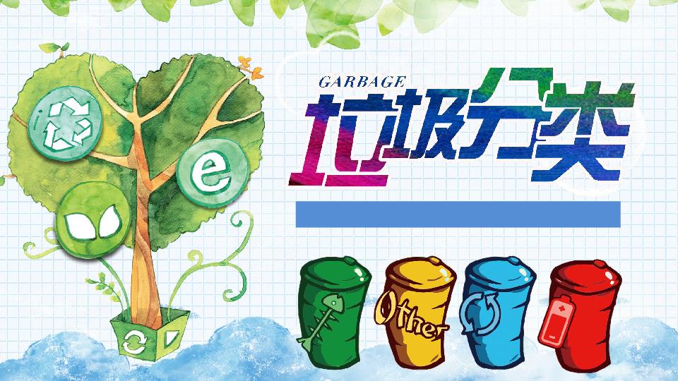 环境保护—垃圾分类课件(26张幻灯片)