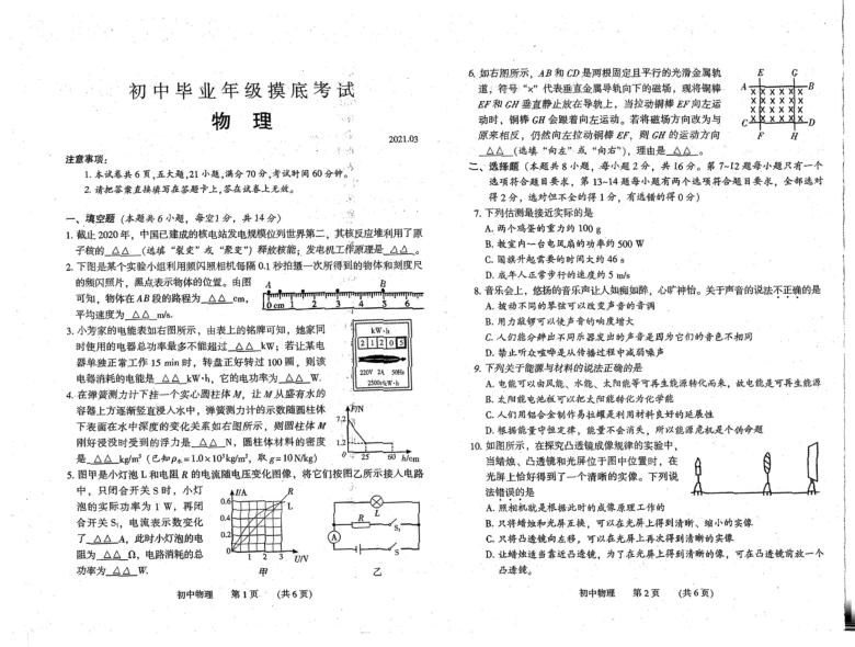 河南省濮阳南乐县2021年九年级3月中考模拟考试物理试题(扫描版,无答案)