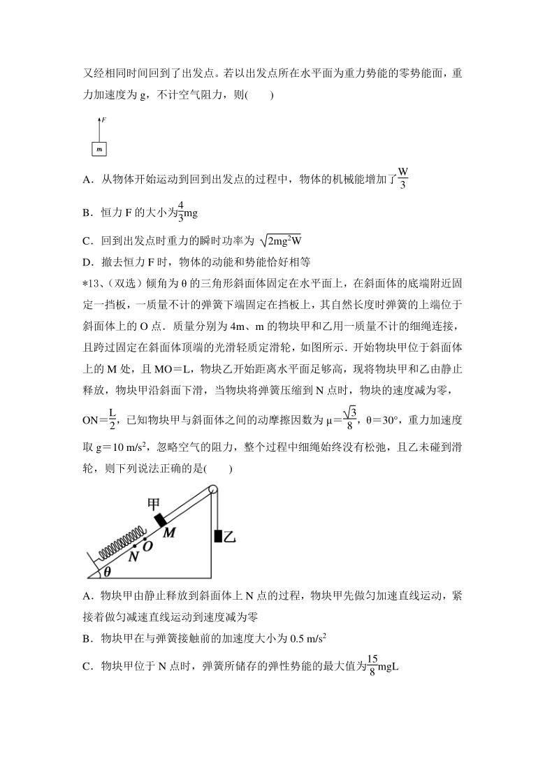 2021届高考物理二轮精选精炼:能量和动量Word含答案