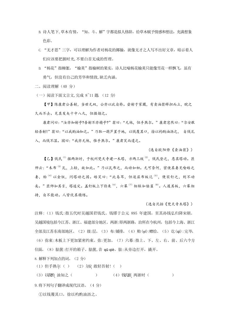 广东省深圳市实验中学初中部2020-2021学年第二学期七年级语文第二次月考试题(Word版,含答案)