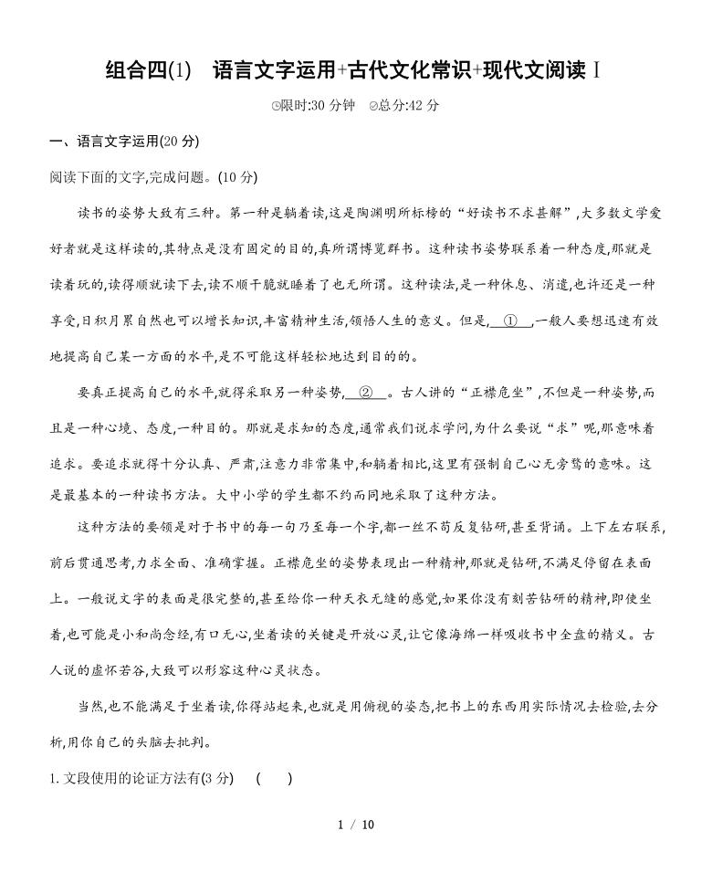 2021年高考语文系统复习  组合四(1) 语言文字运用+古代文化常识+现代文阅读Ⅰ 含答案