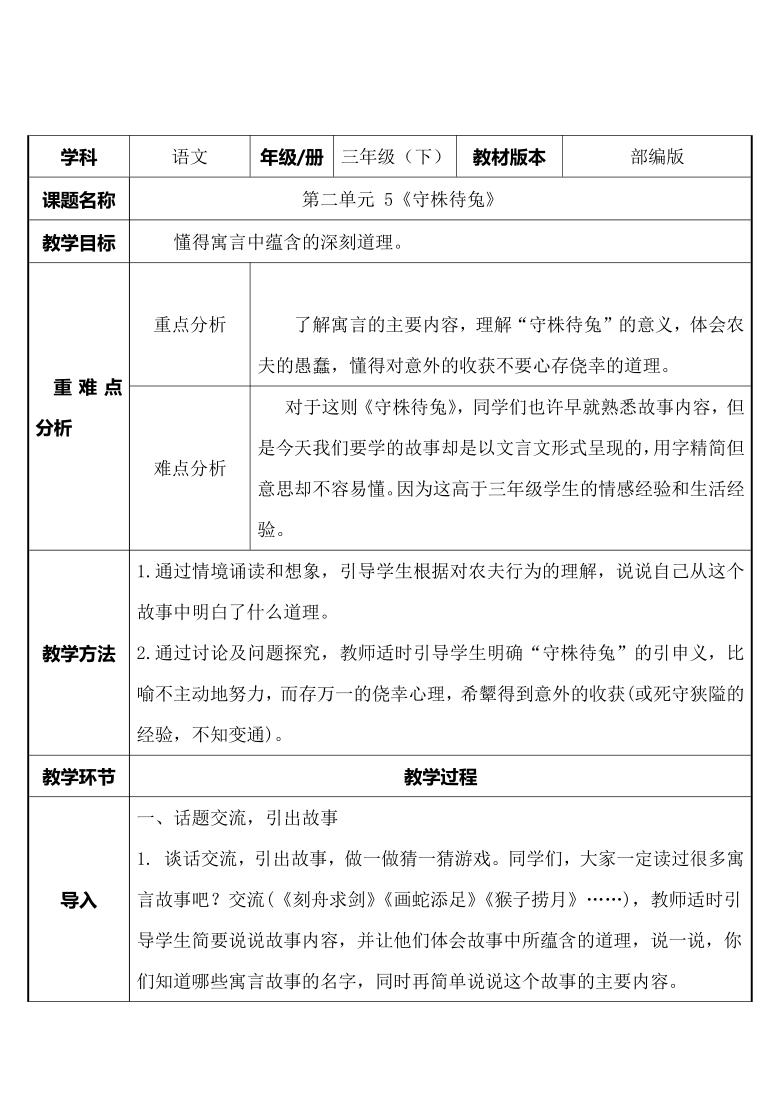 5 守株待兔 教案