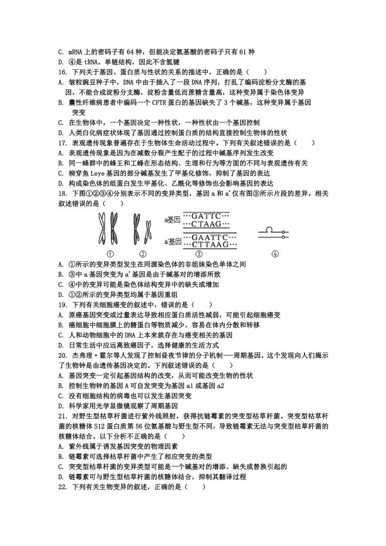 吉林省长春市九台区2020-2021学年高一下学期期末考试生物试题 Word版含答案