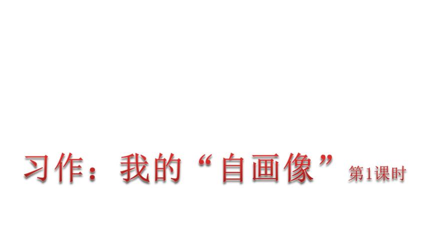 """部编版四年级语文下册第七单元  习作:我的""""自画像""""     课件(2课时  42张ppt)"""