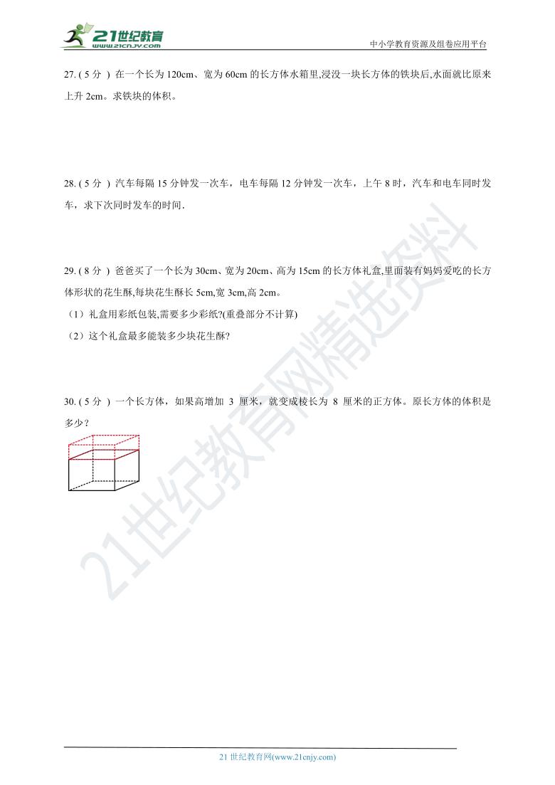 2020-2021学年人教版数学五下期中检测模拟卷01(含详解)