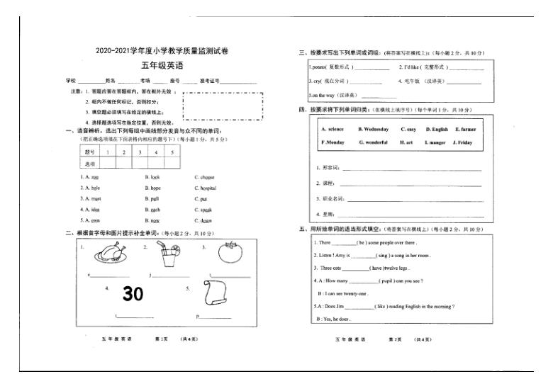 河南省商丘市民权县2020-2021学年下学期五年级英语期末试题(扫描版,无答案,无听力题)