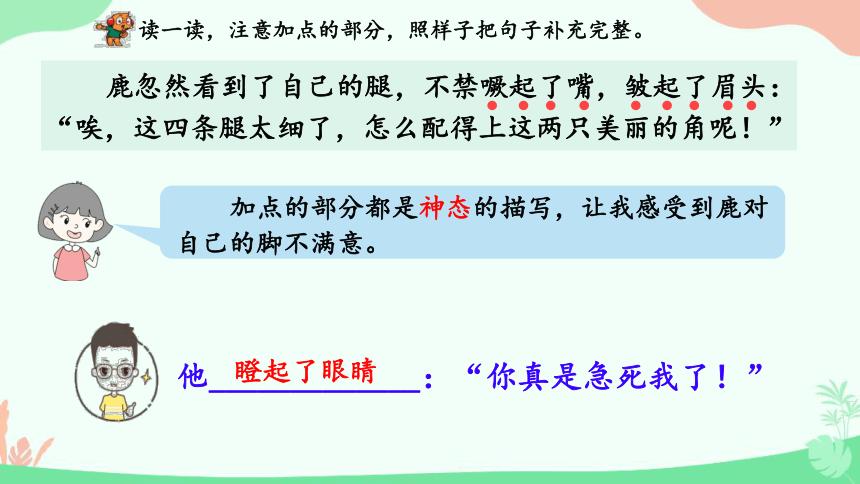 部编版三年级下册 语文园地二 课件(共20张PPT)