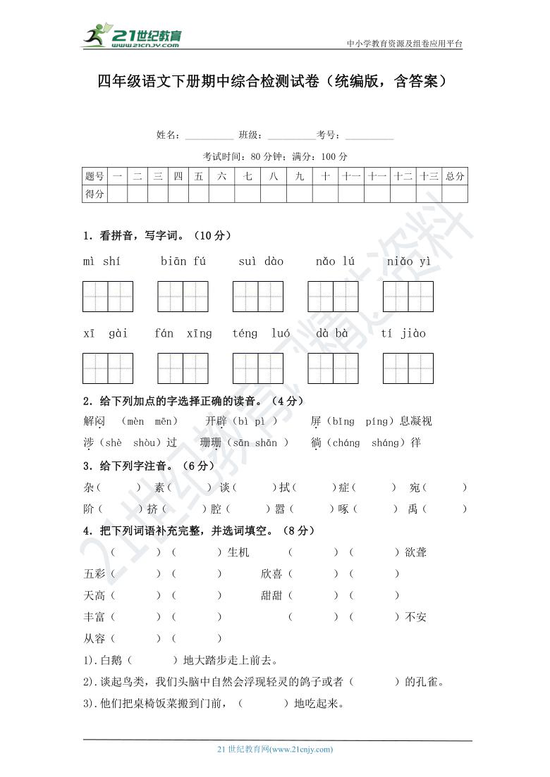 统编版四年级语文下册期中综合检测试卷(含答案)