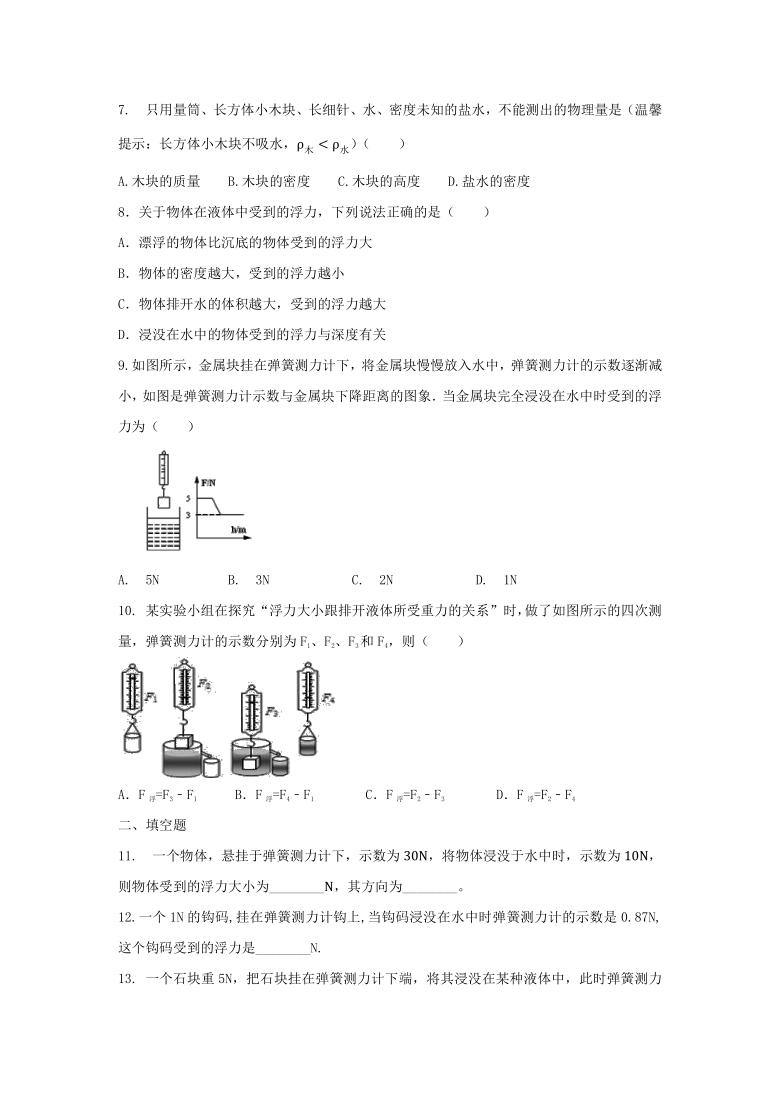 八年级物理10.2阿基米德原理 同步练习