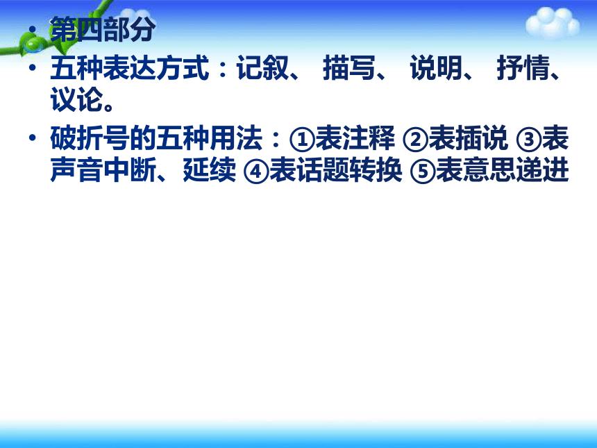 中考语文基本知识点 课件23张PPT
