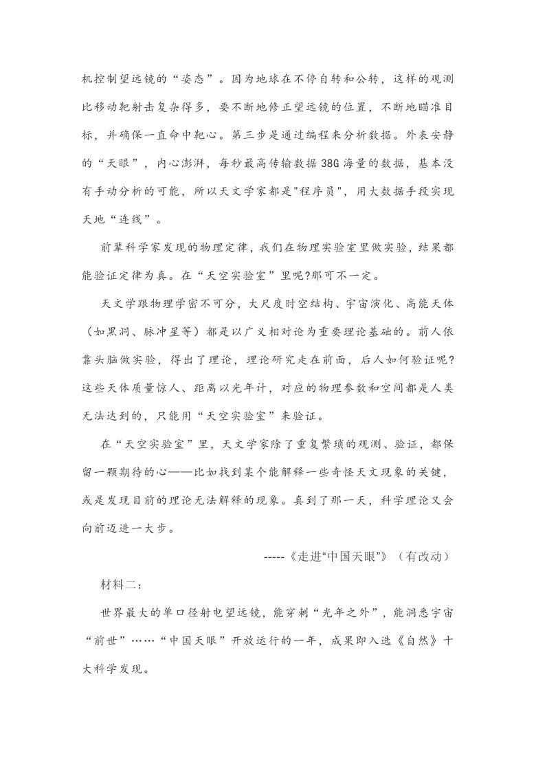 江苏省淮安市2021届高三适应性模拟考试语文试题word含答案