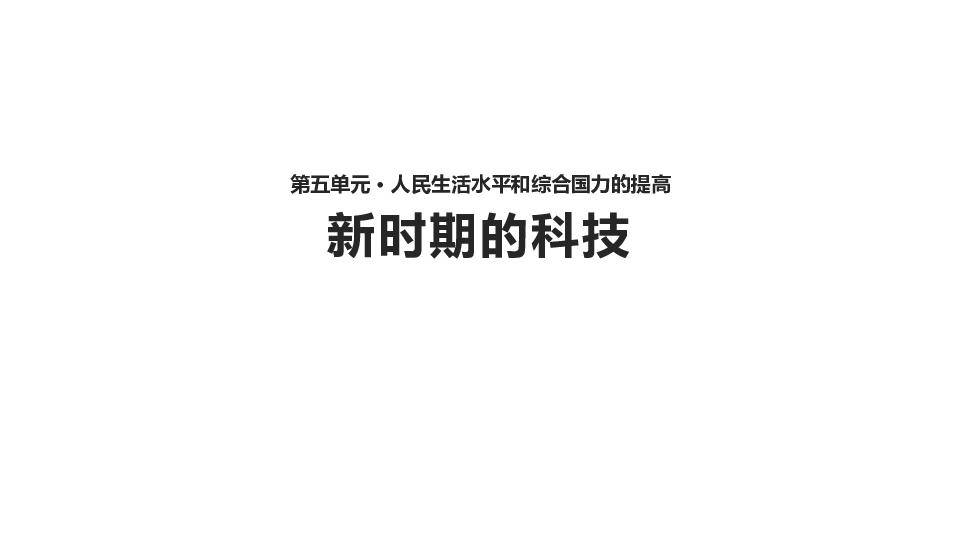 华师大版八年级下册历史(2017)【教学课件】《新时期的科技》
