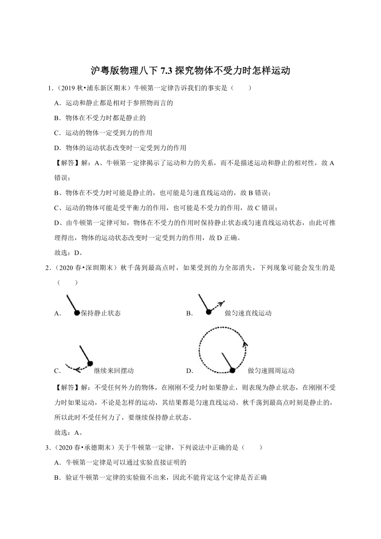 7.3探究物体不受力时怎样运动  同步练习— 2020-2021学年沪粤版八年级物理下册考点分类 (有答案)