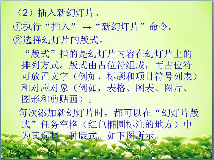 第13节 制作演示文稿 课件(25张PPT)