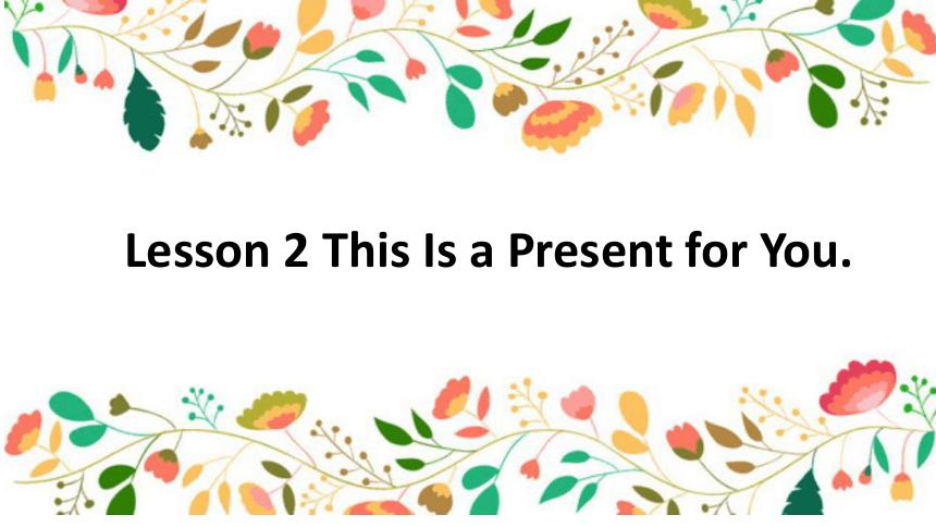 川教版三起 四下Unit4 Lesson 2 This Is a Present for You.课件(9张)