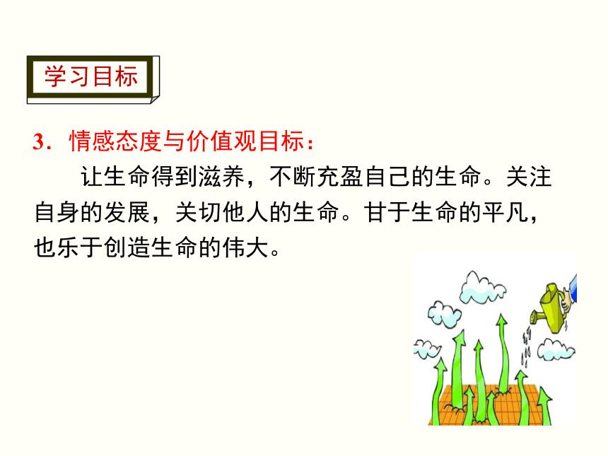 10.2   活出生命的精彩 课件(23张ppt)