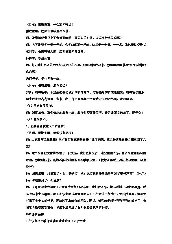 (听赏)维也纳的音乐钟 教学设计