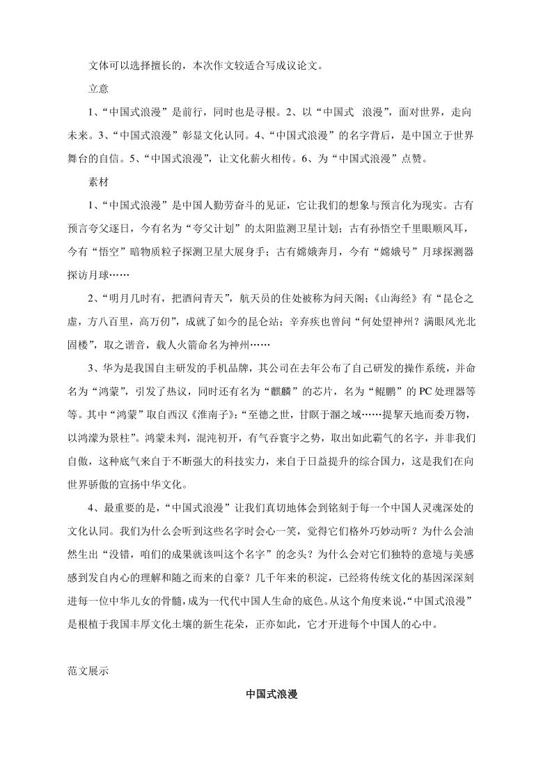 高考作文写作指导:中国式浪漫(附审题立意及范文展示)