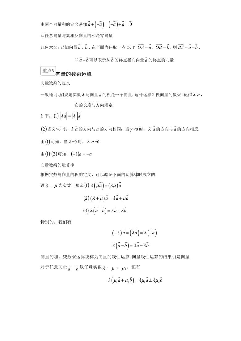 6.2平面向量的运算 知识集锦+探究重点+即学即用-【新教材】2020-2021学年人教A版(2019)高中数学必修第二册讲义(机构)
