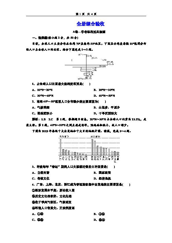 高中地理鲁教版(2019)必修二 全册综合检测(含解析)