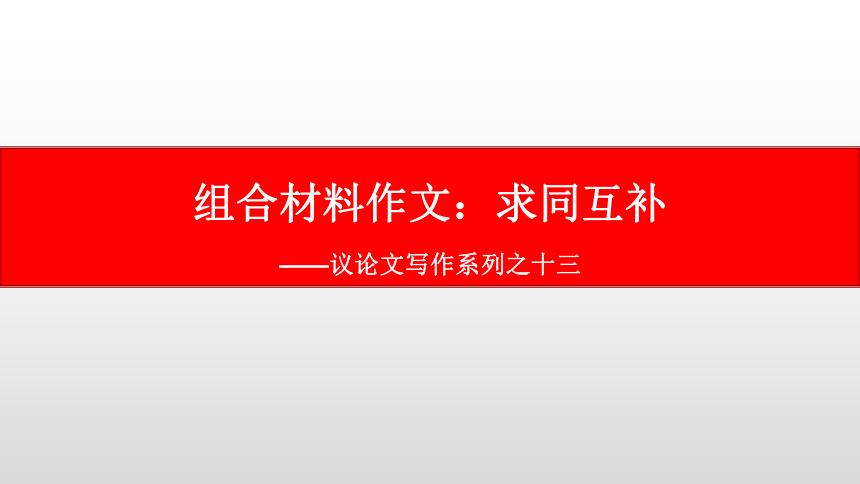议论文写作系列之十三:组合型材料作文审题立意-2021届高考语文复习课件  36张