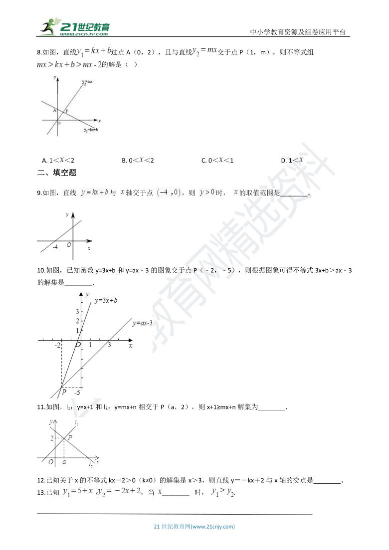 2.5 一元一次不等式与一次函数一课一练(含解析)
