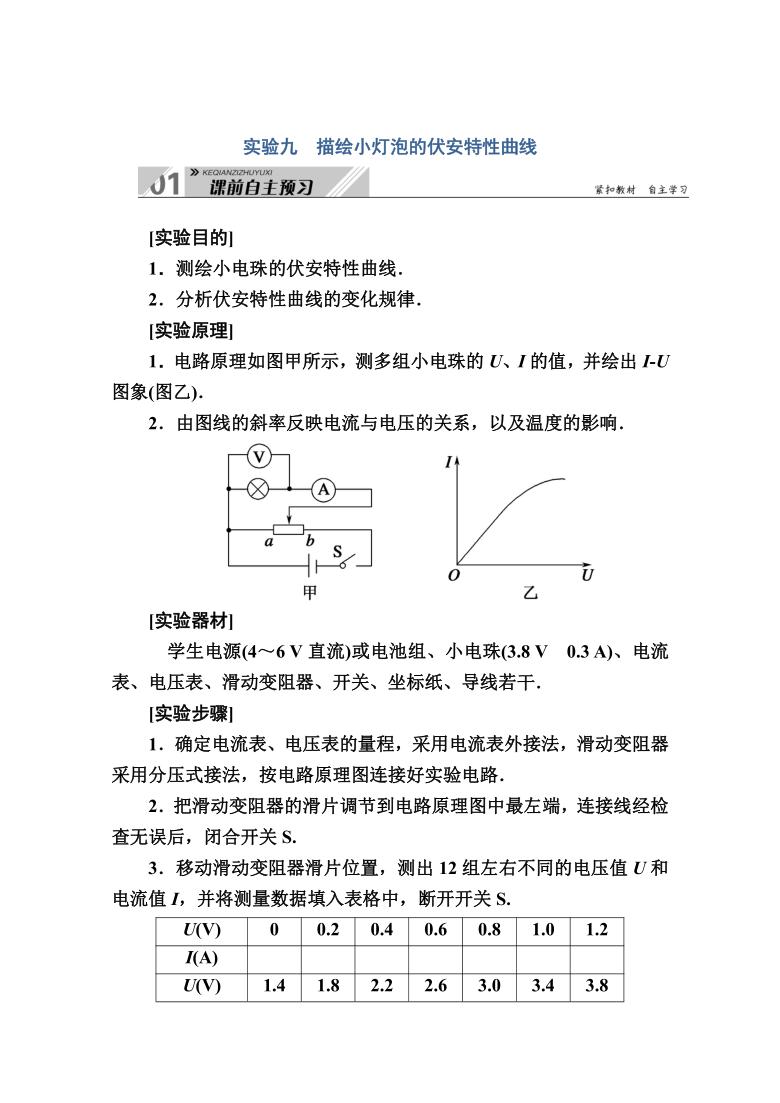 2021高三物理人教版一輪學案 第八單元 實驗九 描繪小燈泡的伏安特性曲線  Word版含解析