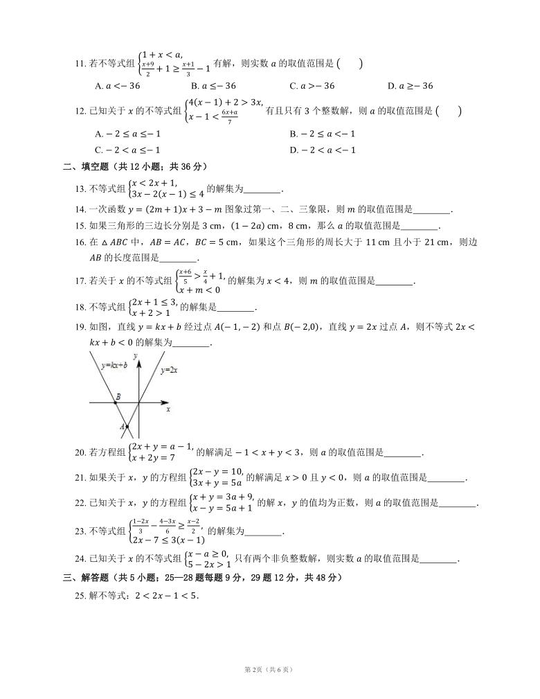 北师大版八下数学同步检测附答案第二章第六节 一元一次不等式组(word版含答案)