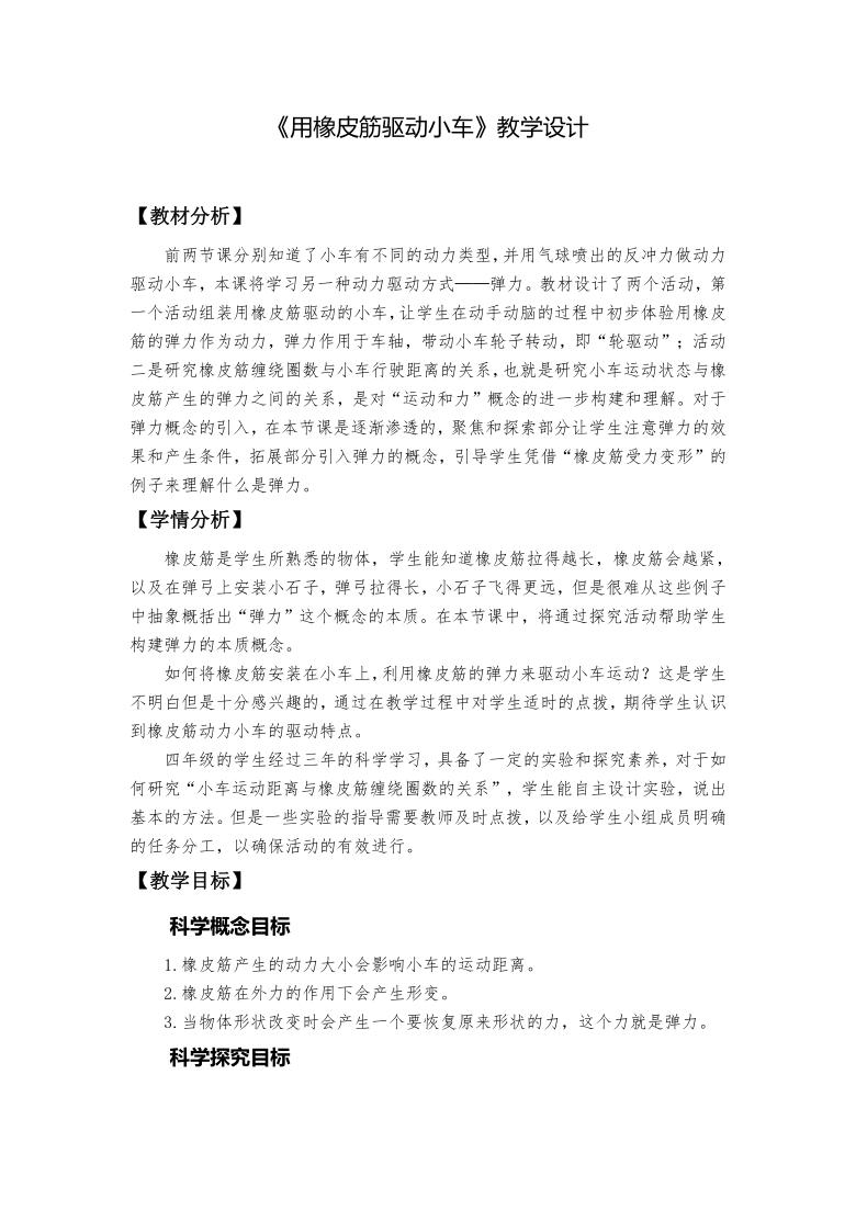 教科版(2017秋) 四年级上册3-3《用橡皮筋驱动小车》教学设计