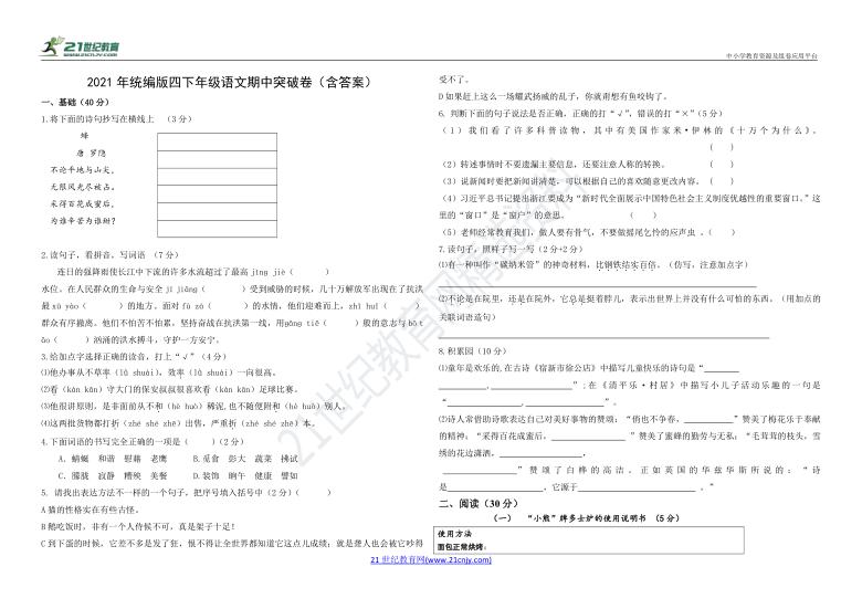 【期中突破】部编版小学语文四年级下册期中突破卷(含答案)