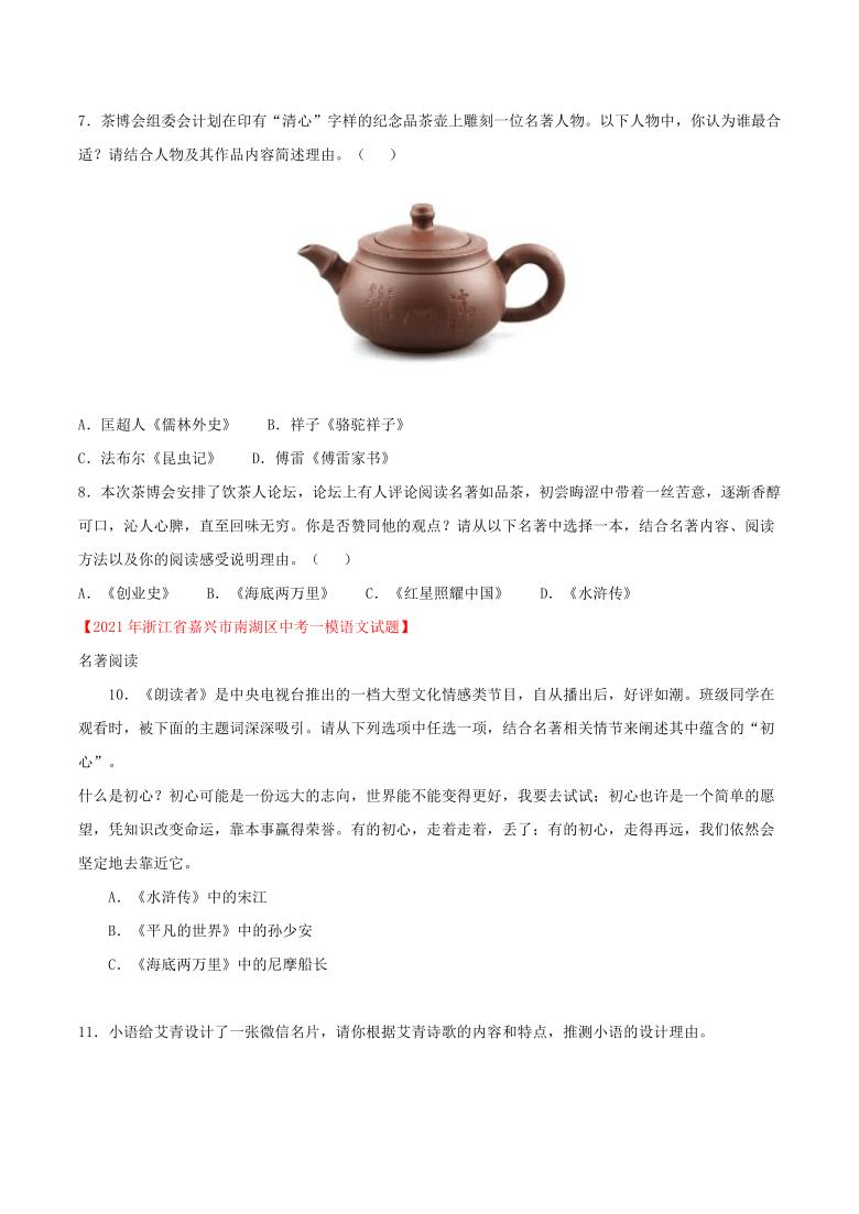 2021年浙江省中考语文一模试题分类汇编:名著阅读(解析版)