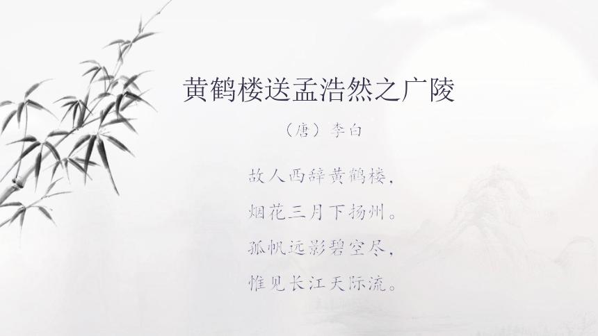10 岳阳楼记 课件(共42张PPT)