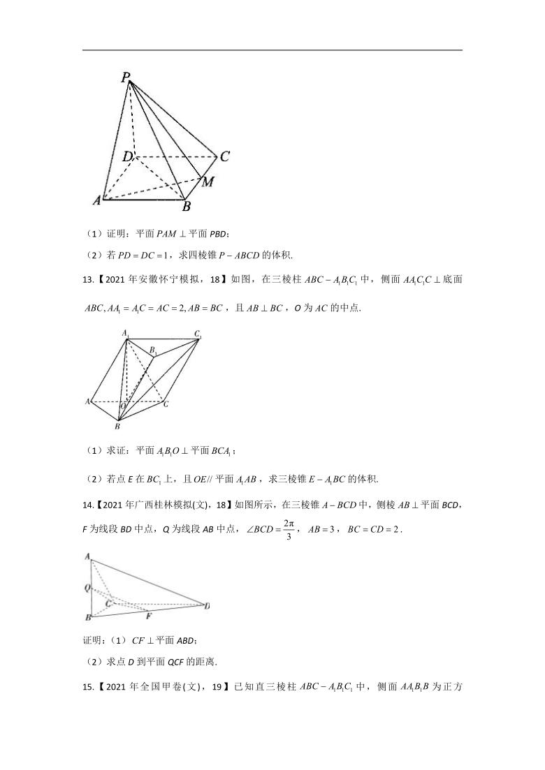 2021年高考数学真题模拟试题专项汇编之立体几何(文)(Word版,含解析)