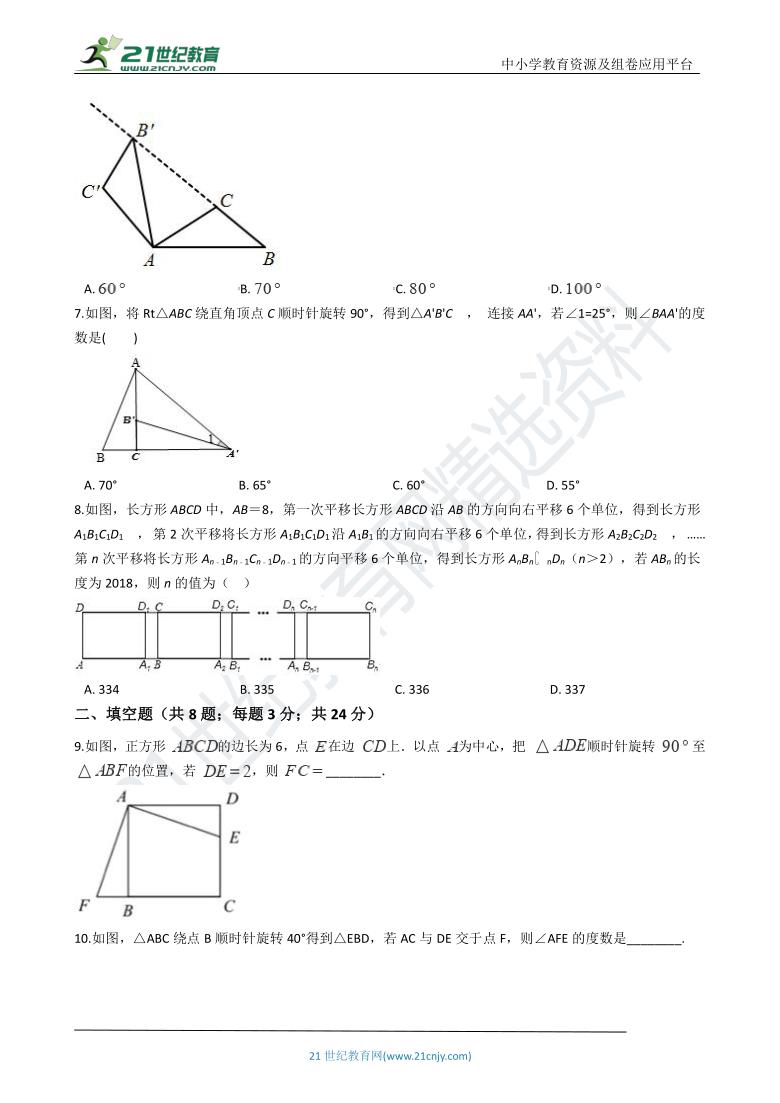 第三章 图形的平移与旋转一章一练(含解析)