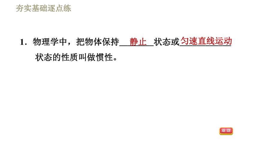 沪粤版八年级下册物理习题课件 第7章 7.3.2惯 性(47张)