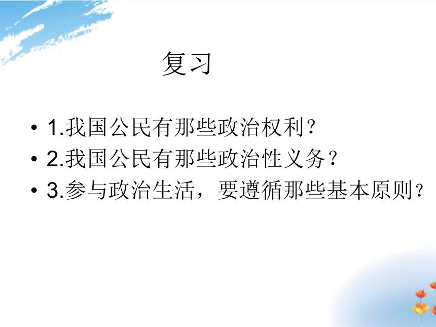 高中政治人教版必修二政治生活1.3政治生活:自觉参与课件(共32张PPT)