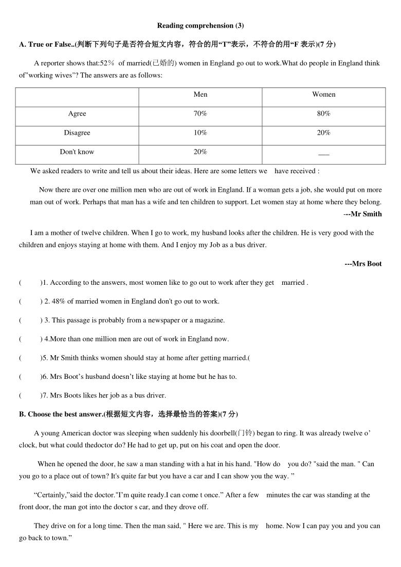 2020-2021学年牛津上海版英语七年级下册阅读理解与完型专项练习3(含答案)