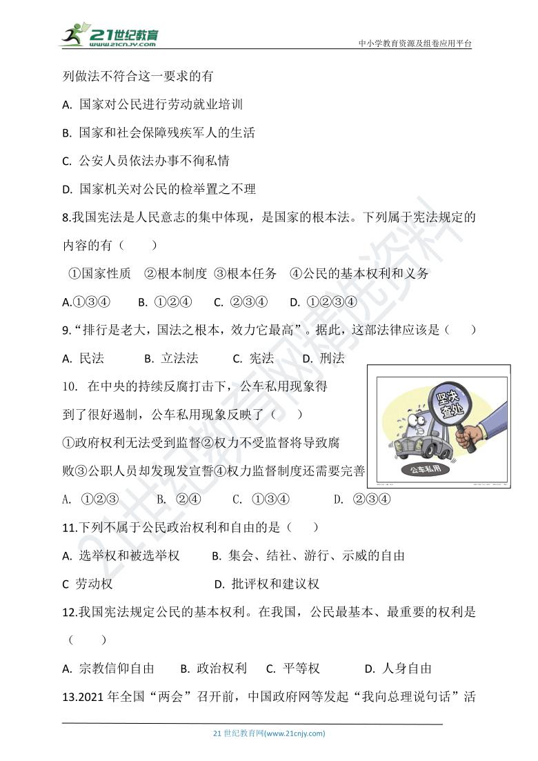贵州省2020—2021学年度第二学期八年级道德与法治下册期中试题(word版,含答案)