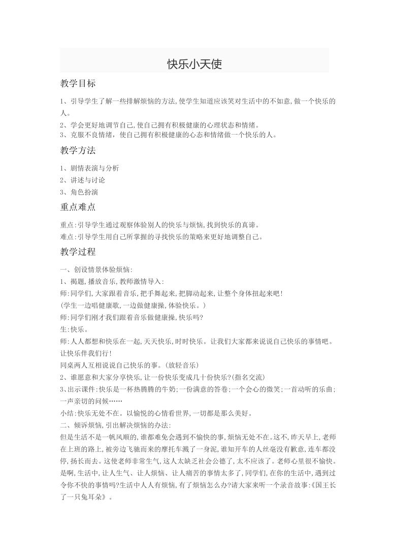 北师大版(2013)小学专题教育 7快乐小天使 教案