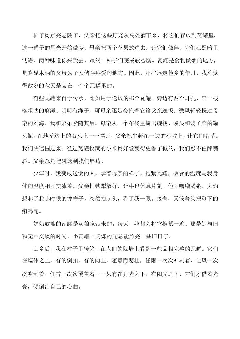 2022届高考语文一轮现代文专阅读题复习:刘云芳作品专练 含答案