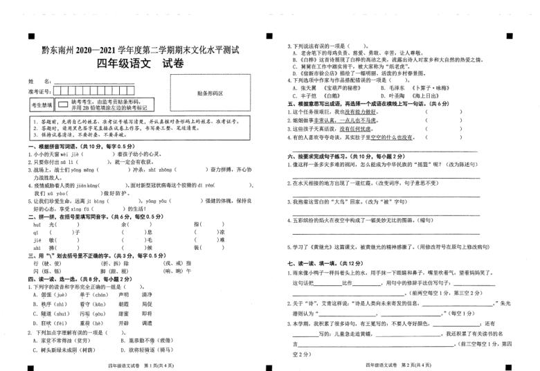 贵州省黔东南州2020-2021学年第二学期四年级语文期末考试试题(扫描版,无答案)