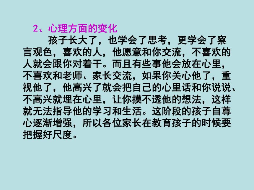 五年级家长会 课件(共22张PPT)