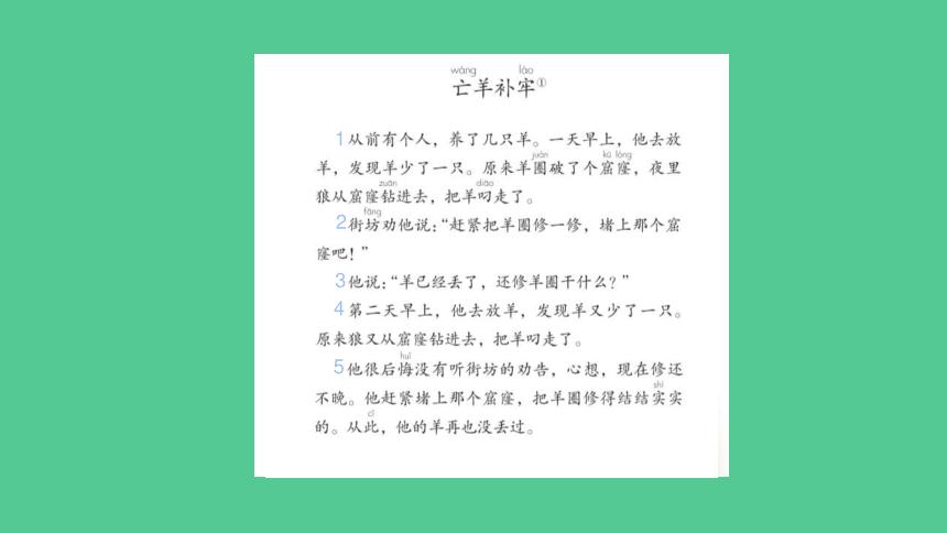 统编版二年级语文下册12 寓言二则  课件(20张ppt)