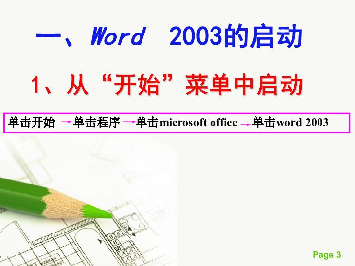 认识word2003 课件