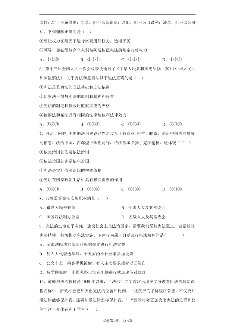 河北省邯郸市魏县2020-2021学年八年级下学期期中道德与法治试题(word版 含答案解析)