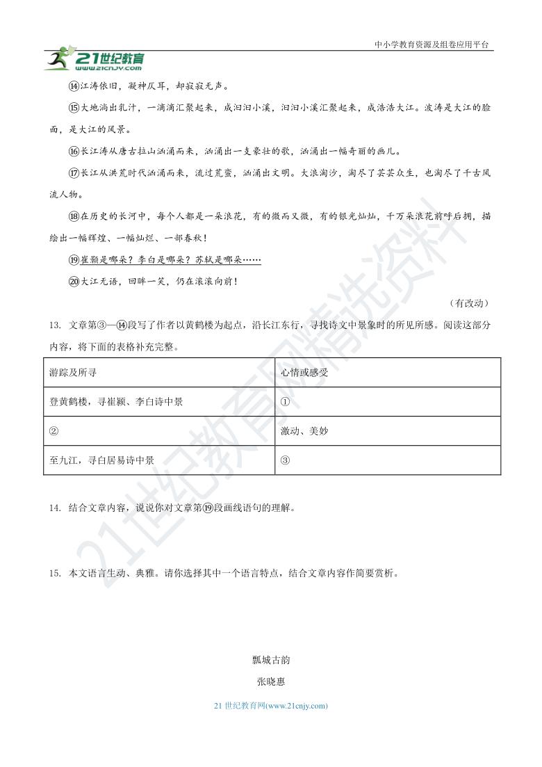 18《在长江源头各拉丹冬》同步练习(含答案)